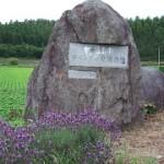 上富良野町東中にあるラベンダー発祥の地碑